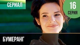 Бумеранг 16 серия | Сериал / 2017 / Мелодрама