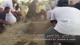 شاهد عملية دفن الشواء العماني بولاية المضيبي ٢٠١٨م?