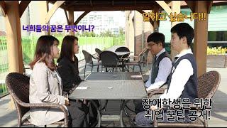 """한국장애인고용공단에서 알려주는 """"장애 학생 취업""""내용"""