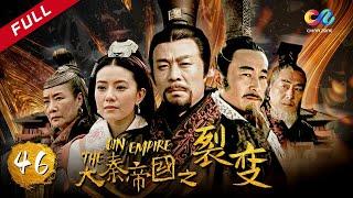 《大秦帝国之裂变》第46集 - The Qin Empire EP46【超清】