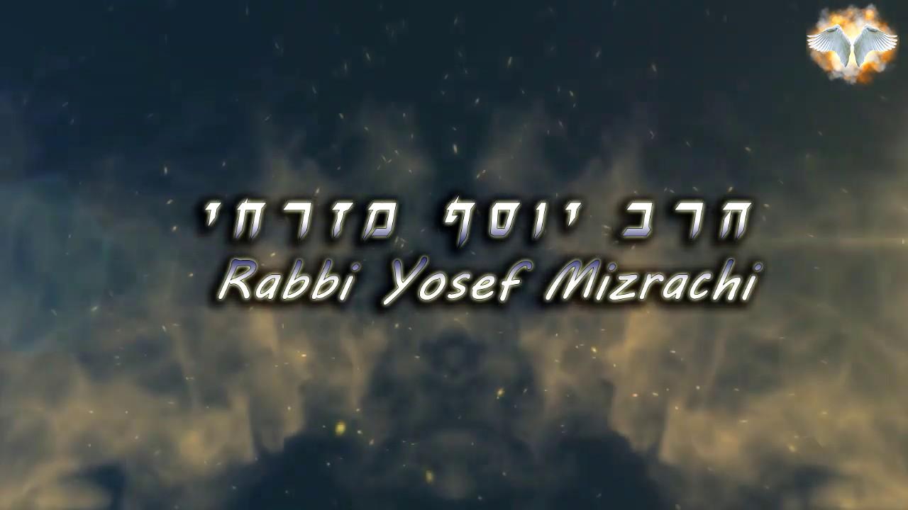 הרב יוסף מזרחי - הדרך לעולם הבא - פרומו לסרט חדש 2019!