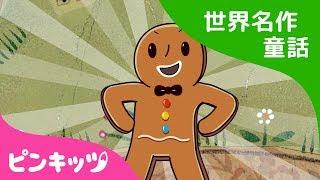 ジンジャーブレッド ぼうや | The Gingerbread Man 日本語版 | 世界名作童話 | ピンキッツ童話