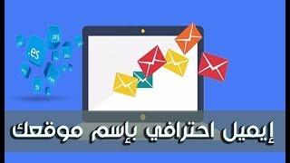 إنشاء عنوان بريد إلكتروني احترافي بإسمك أو بإسم نشاطك التجاري مجانا - 2018