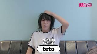 teto『手』コメント動画