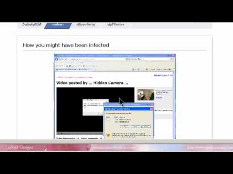 วิธีแก้ไวรัส facebook!!