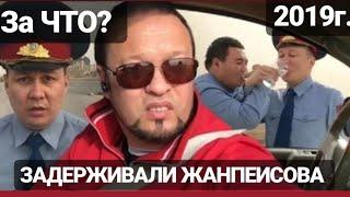 Download ЗАДЕРЖАНИЕ РУСЛАНА ЖАНПЕИСОВА 2019 год Mp3 and Videos