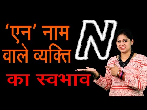 जानिये N नाम वाले व्यक्ति का स्वभाव || Meaning Of The First Letter Of Your Name