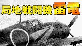 「雷電」局地戦闘機・・・優れた上昇力と高空性能、大火力を活かしB-29迎撃で活躍!
