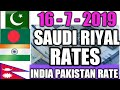 16 July 2019 Saudi Riyal Exchange Rate Today,Saudi Riyal Rate For Pakistan India Bangladesh Nepal