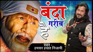 बंदा गरीब है ! Banda Garib Hai ! Original Official Superhit Sai Bhajan By Hamsar Hayat Nizami