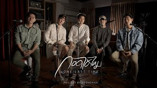 K-OTIC COVER - กอดได้ไหม (One last time)  UrboyTJ | #Koendanai