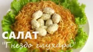 """Салат праздничный  """"Гнездо Глухаря"""""""