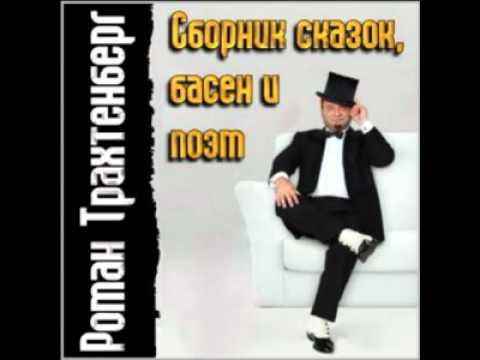 Роман Трахтенберг - 03 Две лягушки 2006