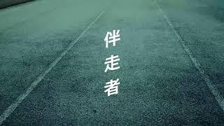 【公式】小説『伴走者』の著者が撮影!パラリンピックを目指す伴走者とは?