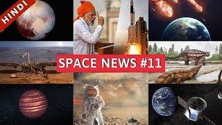 Rahasya Tv News#11(हिंदी में)-Previous universe,India space mission,Trappist1,Pluto planet,Kepler