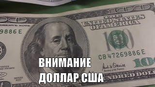 Полезные советы №1. Доллар U$A . Как не нарваться на подделку.