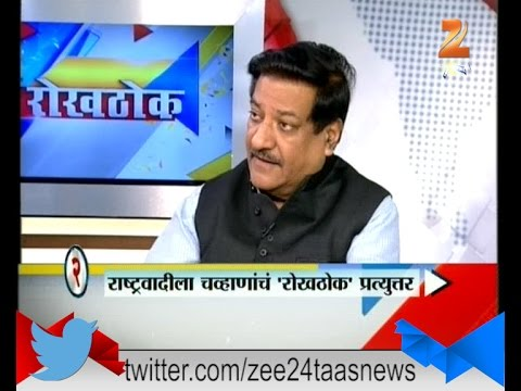 Congres Prithviraj Chavan On NCP Praful Patel