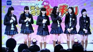 2015-3-21 笑ラッテ元気 春のBSSまつり 松江くにびきメッセ AKB48チーム...