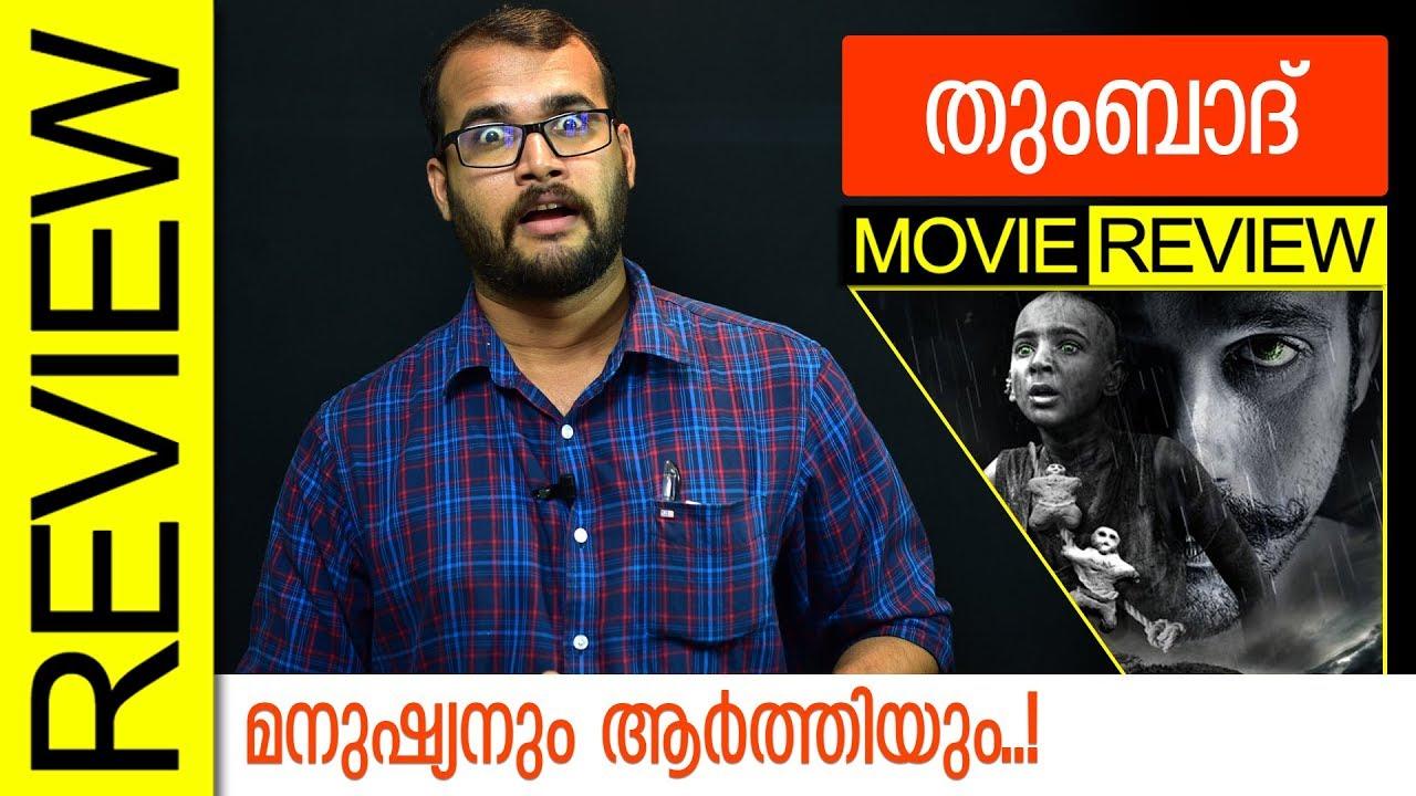 Tumbbad  Hindi Movie Review by Sudhish Payyanur | Monsoon Media