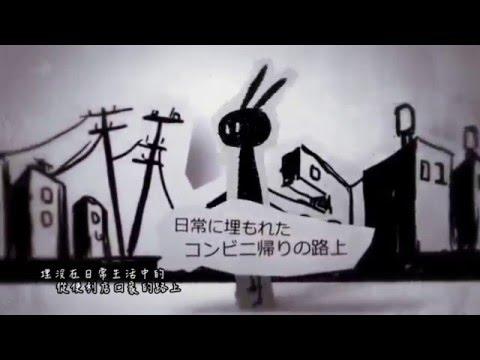 ☪『風待ちハローワールド』 を歌ってみた。by天月【中文字幕】