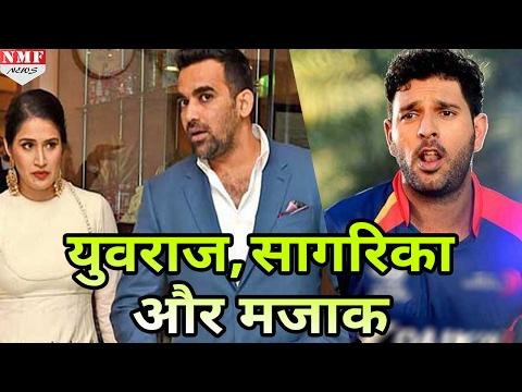 जानिए क्यों Yuvraj Singh ने की Zaheer Khan की Girlfriend Sagarika Ghatge से छेड़छाड़