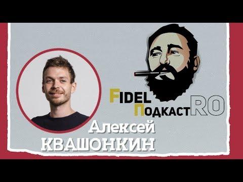 ФидельПодкастро #4 - Алексей Квашонкин