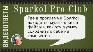 Где в программе Sparkol VideoScribe хранятся музыкальный файлы [Видеоответы Sparkol Pro Club}(В этом видео, я показываю, где в программе sparkol находятся музыкальные файлы и как эту музыку сохранить к..., 2014-01-31T09:21:20.000Z)