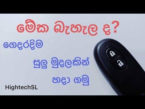 How to change Car remote battery ( Sinhala ) DIY