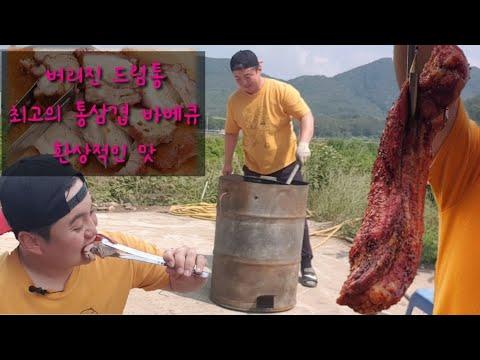 버려진 드럼통으로 만든 인생최고의 통삼겹 바베큐 !!대박입니다./MukBang/Eating show/korea farmer