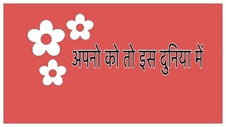 Apno ko to is Duniya Mein - Hindi Christian Song with Lyrics
