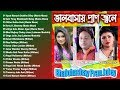 Bhalobashay Pran Joley (Full Audio Album) By Munia Moon, Mithun & Labonno Mostofa