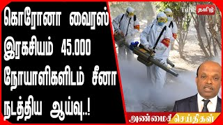 கொரோனா வைரஸ் இரகசியம் 45.000 நோயாளிகளிடம் சீனா நடத்திய ஆய்வு..!