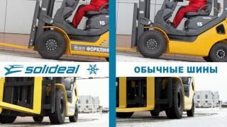 Шипованные шины для погрузчиков Solideal(Описание., 2014-11-04T14:51:31.000Z)