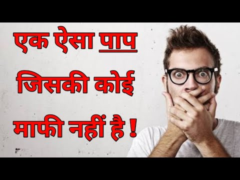 Daily Hindi Bible||Sin Against Holy...