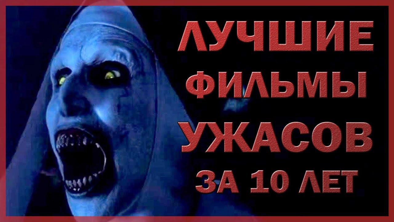 лучшие фильмы ужасов за 10 лет кинорезюме мировые ужастики