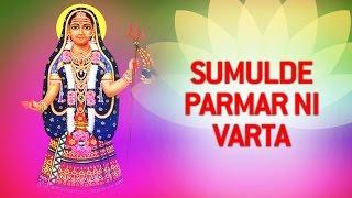 Sumulde Parmar Ni Varta - Mari Aai Khodalno Rojo | Gujarati Khodal Maa Bhajans