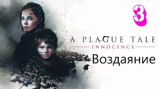 A Plague Tale  nnocence. Глава 3   Воздаяние