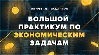 Задание 17 ЕГЭ по математике Экономические задачи