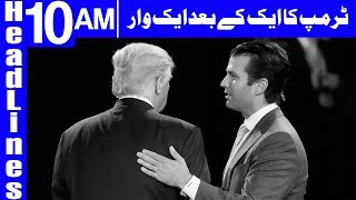 Trump Ready For Target Pakistan? - Headlines 10AM - 5 January 2018 | Dunya News