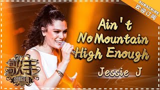 Jessie J《Ain't No Mountain High Enough》- 个人精华《歌手2018》第10期 Singer 2018【歌手官方频道】