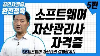 [완전정복 200630] 소프트웨어 자산관리사 자격증 5강