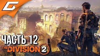 DIVISION 2 ➤ Прохождение #12 ➤ ТАЙНАЯ БАЗА УСС