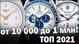 Главные часы зимы 2021 года | ТОП 10
