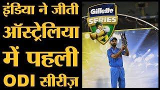 आख़िरी मैच में Chahal की बॉलिंग, Dhoni और Jadhav की पार्टनरशिप ने India को जितवाई सीरीज़ | INDvAUS