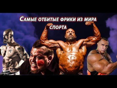ТОП 10 отбитых спортсменов фриков