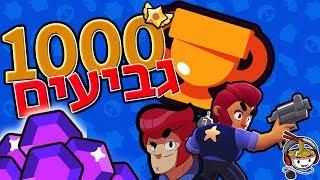 ברואל סטארס ! סוףסוף 1000 גביעים - סולו במוד היהלומים (Brawl Stars)