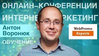 Бизнес на курсах по интернет-маркетингу: опыт WebPromoExperts. Онлайн-обучение. [Антон Воронюк]