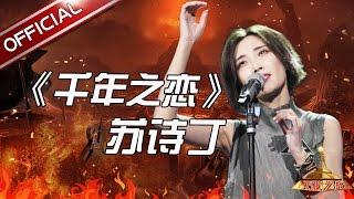 【单曲纯享】苏诗丁《千年之恋》 《天籁之战》第4期【东方卫视官方高清】