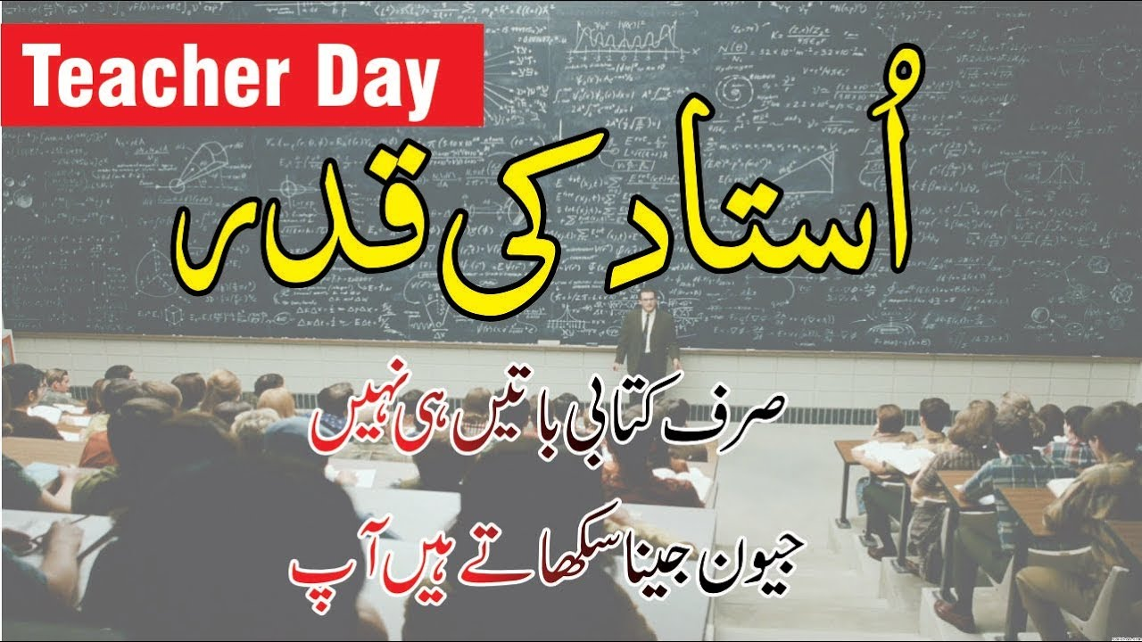 Teacher day Best Hindi Urdu golden words with voice and images || Usdad ki  qader