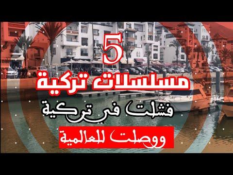 5 مسلسلات تركية كوميدية رومانسية فشلت في تركيا ووصلت للعالمية ومحبوبة خاصة لدى العرب